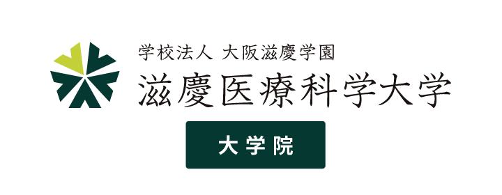 滋慶医療科学大学大学院