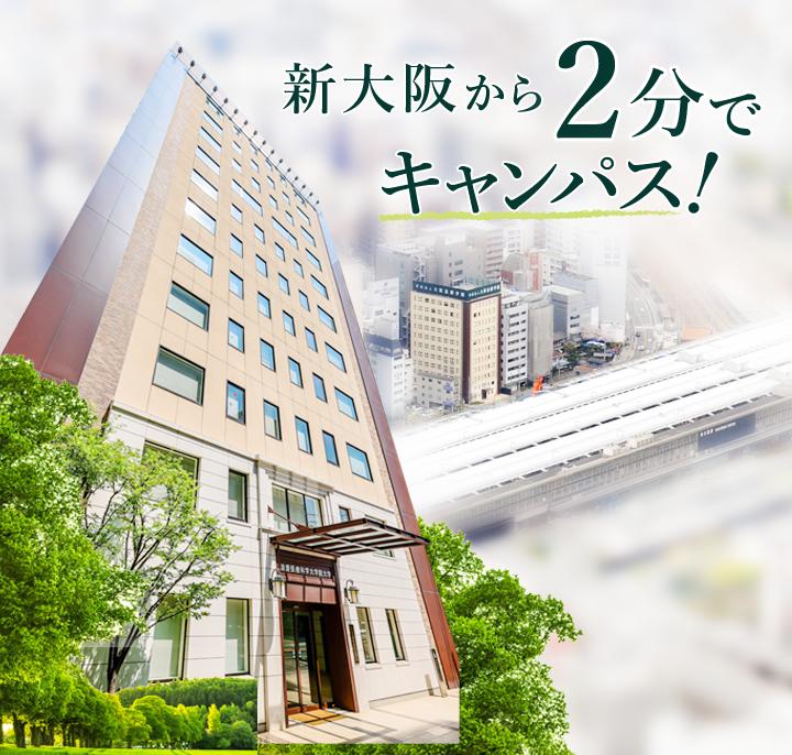 新大阪から徒歩2分の<br>好アクセスで快適通学!