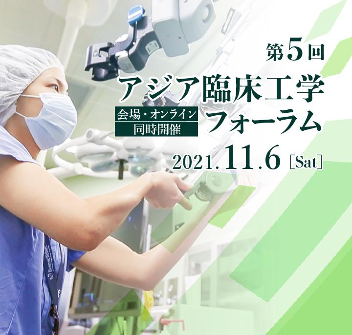 第5回 アジア臨床工学フォーラムを開催します